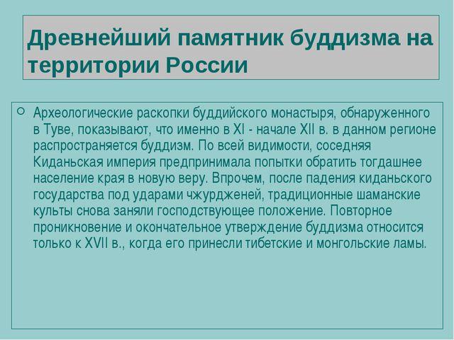 Древнейший памятник буддизма на территории России Археологические раскопки бу...