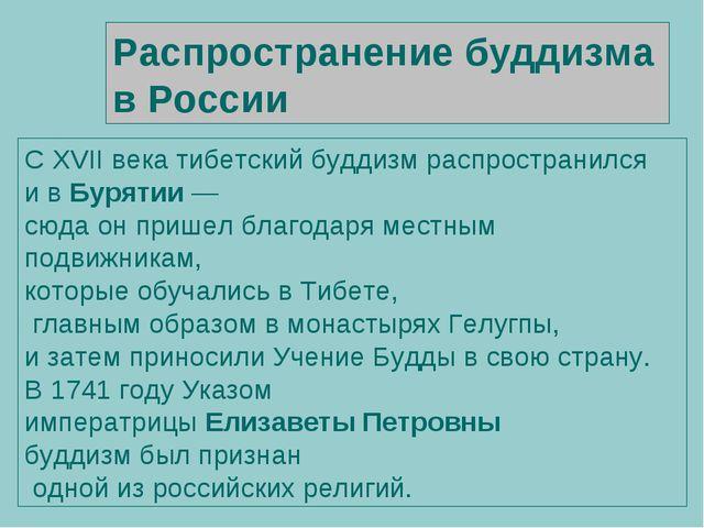 Распространение буддизма в России С XVII века тибетский буддизм распространил...