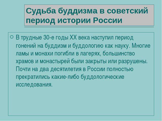 Судьба буддизма в советский период истории России В трудные 30-е годы XX века...