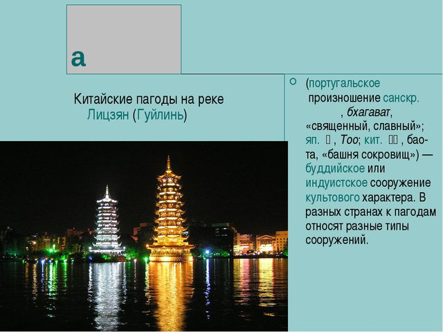 Па́года Китайские пагоды на реке Лицзян (Гуйлинь) (португальское произношение...