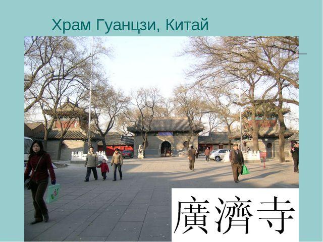 Храм Гуанцзи, Китай