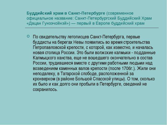 Буддийский храм в Санкт-Петербурге (современное официальное название: Санкт-П...