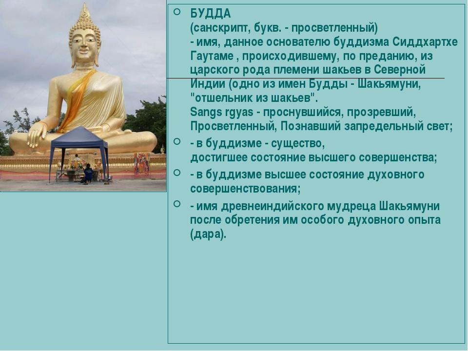 БУДДА (санскрипт, букв. - просветленный) - имя, данное основателю буддизма Си...