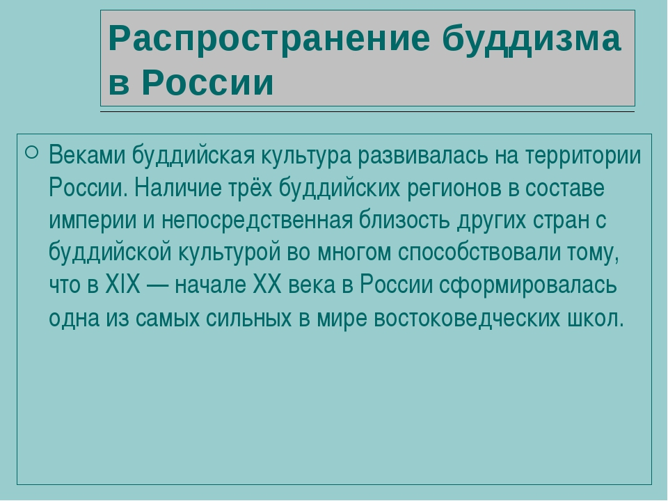 Распространение буддизма в России Веками буддийская культура развивалась на т...