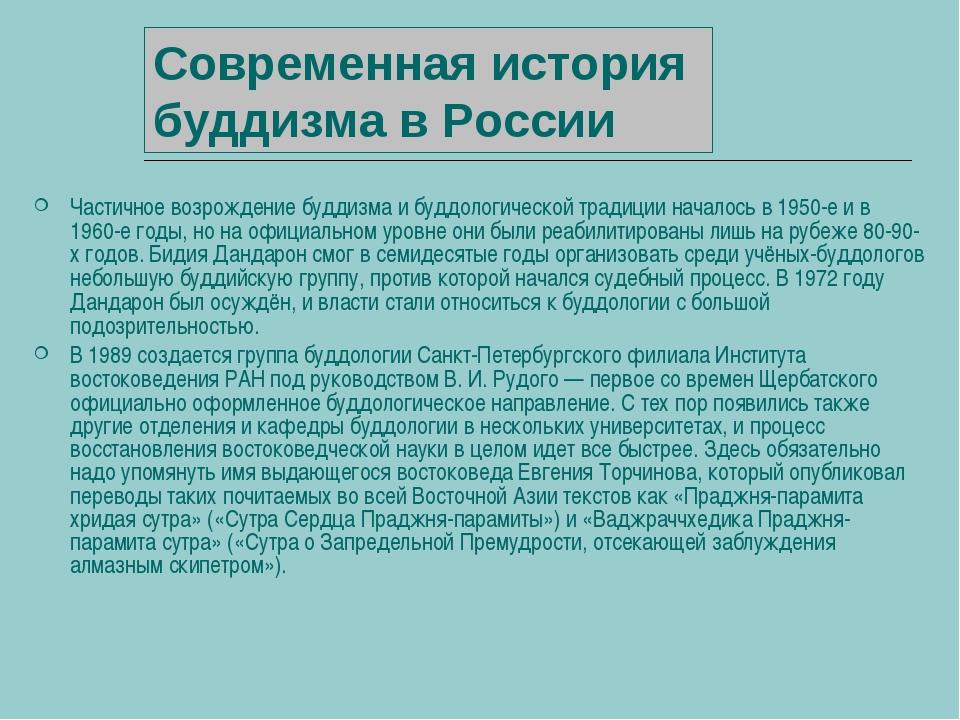 Современная история буддизма в России Частичное возрождение буддизма и буддол...