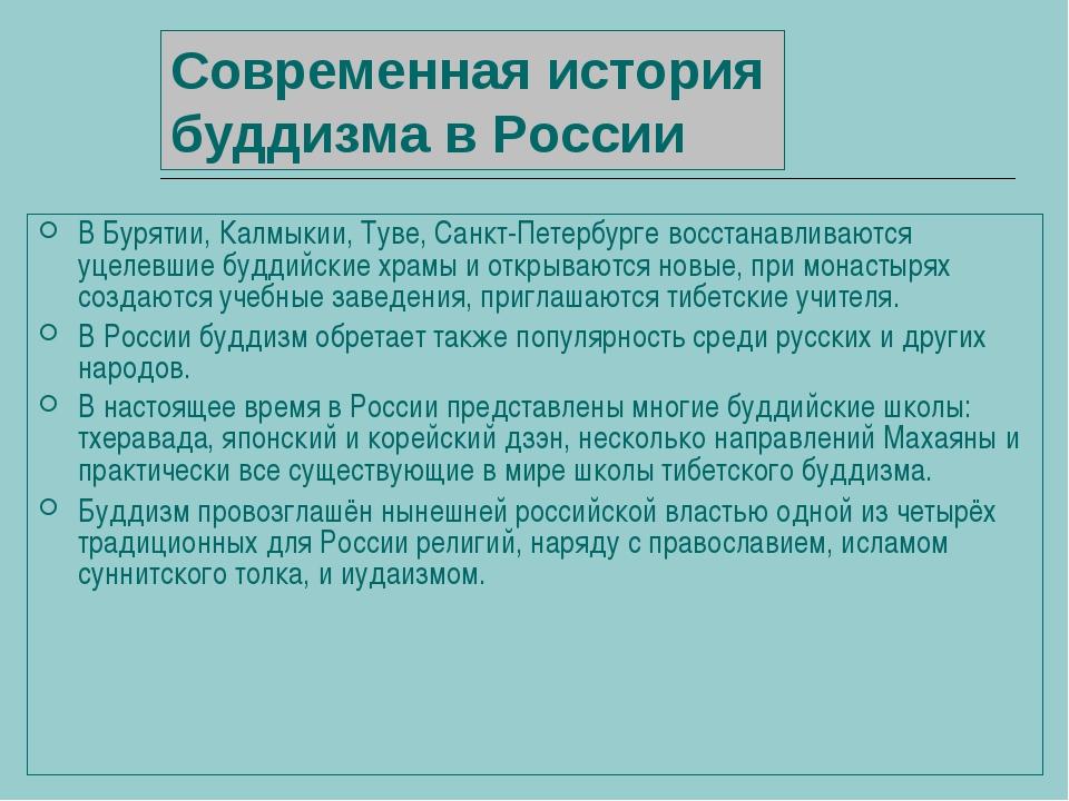 Современная история буддизма в России В Бурятии, Калмыкии, Туве, Санкт-Петерб...