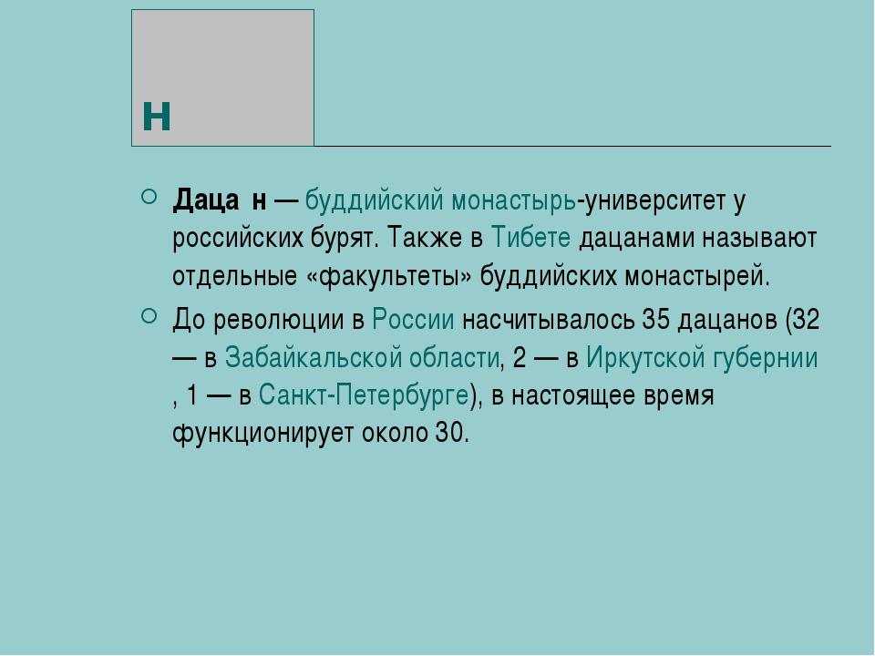 Даца́н Даца́н— буддийский монастырь-университет у российских бурят. Также в...