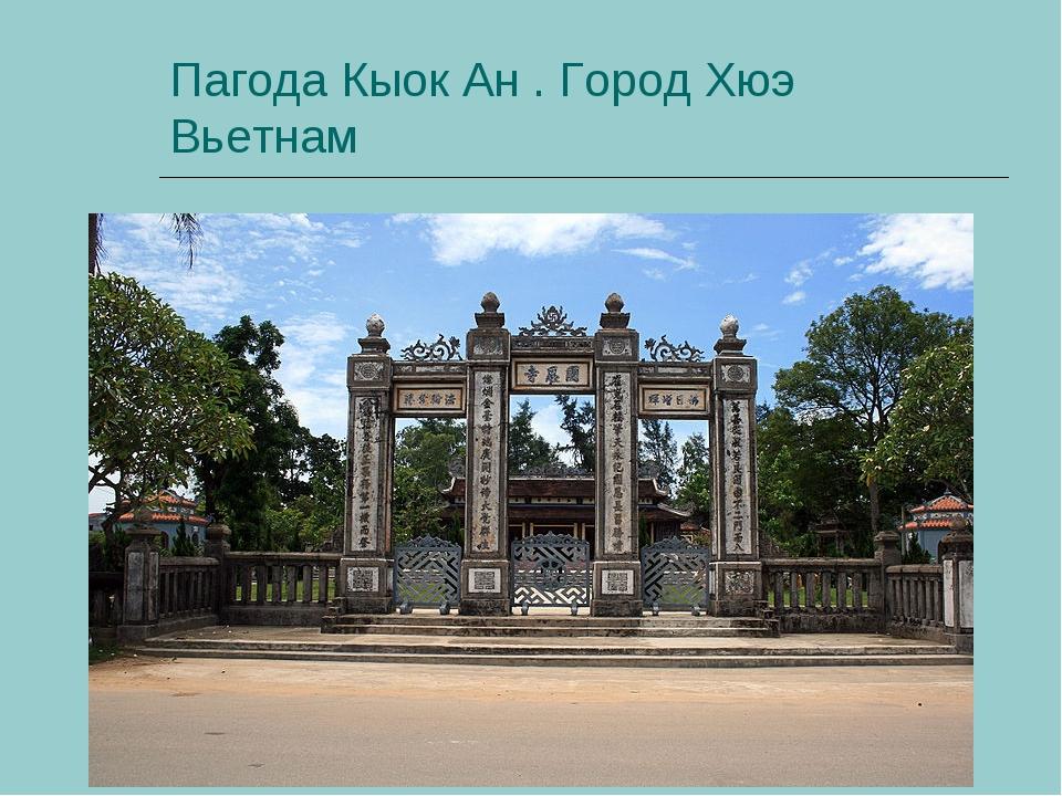 Пагода Кыок Ан . Город Хюэ Вьетнам