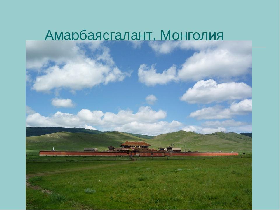 Амарбаясгалант, Монголия