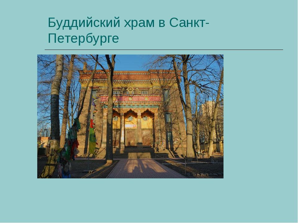Буддийский храм в Санкт-Петербурге