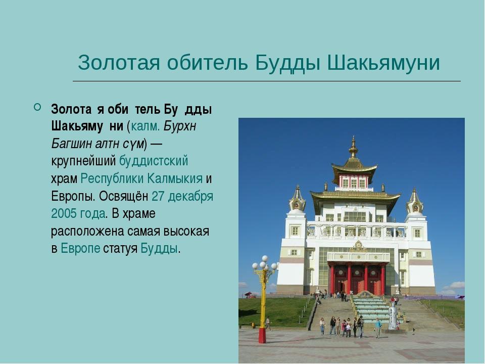 Золотая обитель Будды Шакьямуни Золота́я оби́тель Бу́дды Шакьяму́ни (калм. Бу...