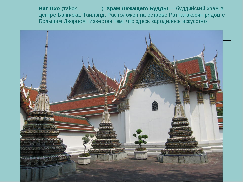 Ват Пхо (тайск. วัดโพธิ์), Храм Лежащего Будды — буддийский храм в центре Бан...