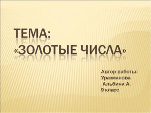 Автор работы: Уразманова Альбина А. 9 класс