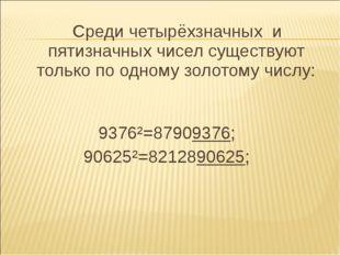 Среди четырёхзначных и пятизначных чисел существуют только по одному золотом