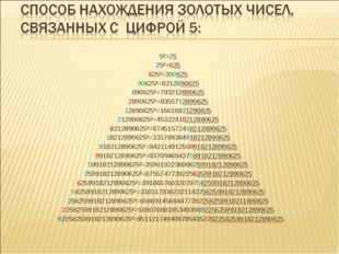 5²=25 25²=625 625²=390625 90625²=8212890625 890625²=793212890625 2890625²=835