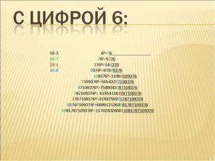 10-3 6²=36  10-7 76²=5776  10-1 376²=141376  10-0 9376²=879093