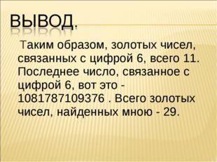 Таким образом, золотых чисел, связанных с цифрой 6, всего 11. Последнее числ