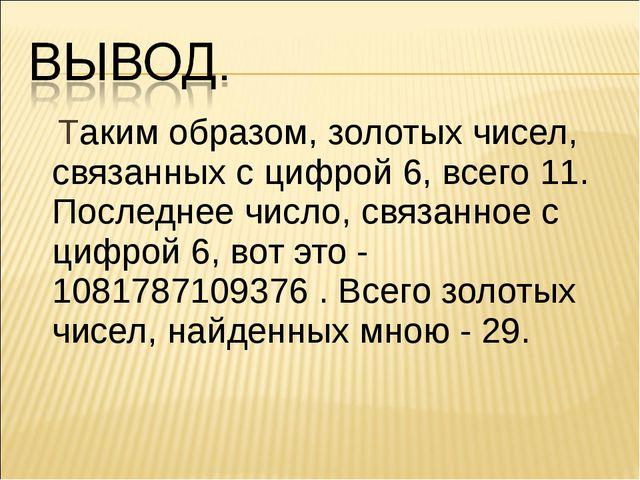 Таким образом, золотых чисел, связанных с цифрой 6, всего 11. Последнее числ...