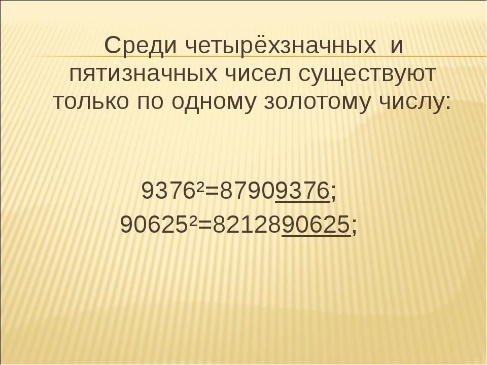 Среди четырёхзначных и пятизначных чисел существуют только по одному золотом...