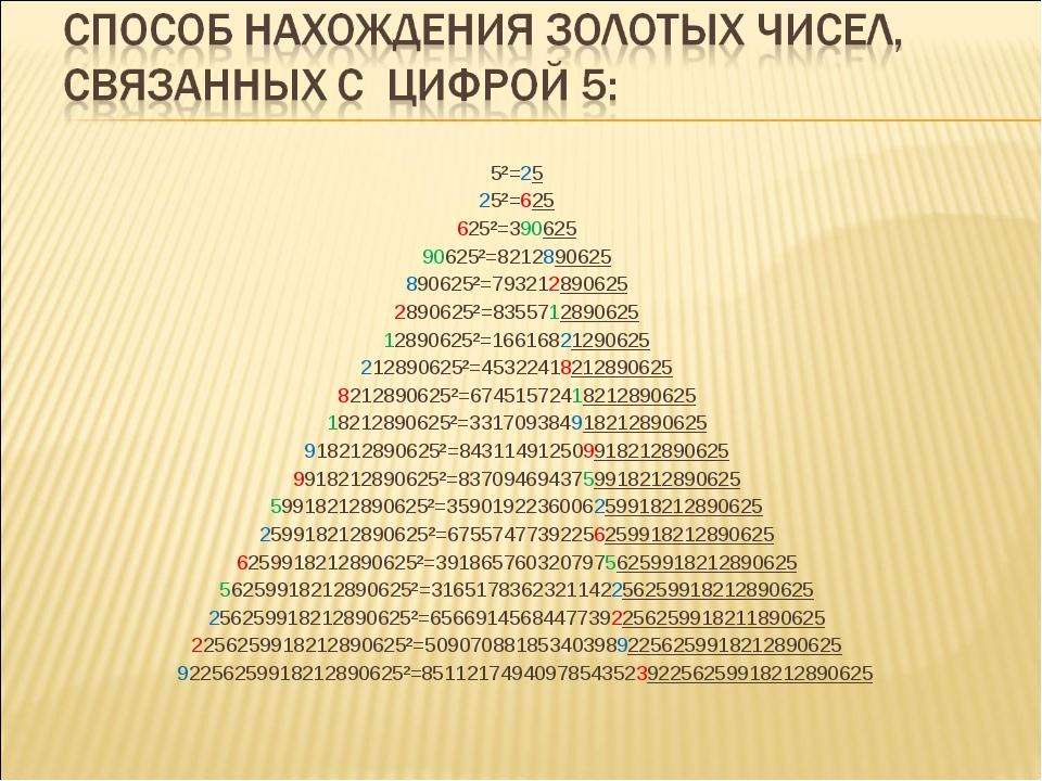 5²=25 25²=625 625²=390625 90625²=8212890625 890625²=793212890625 2890625²=835...