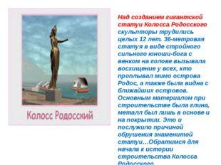 Над созданием гигантской статуи Колосса Родосского скульпторы трудились целых