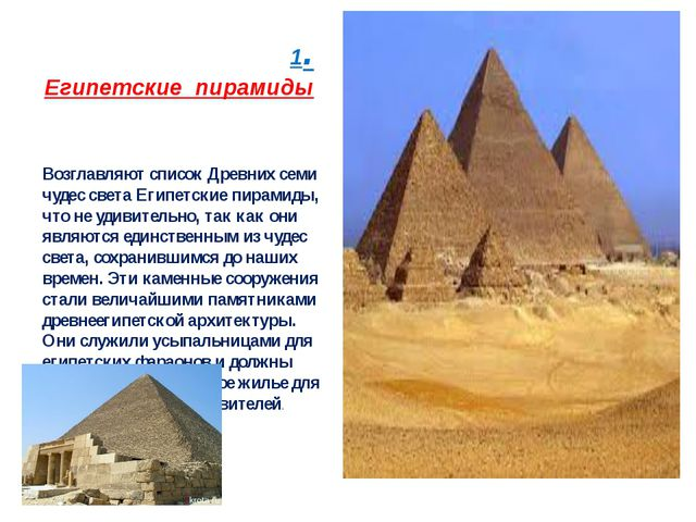 1.Египетские пирамиды Возглавляют список Древних семи чудес света Египетские...