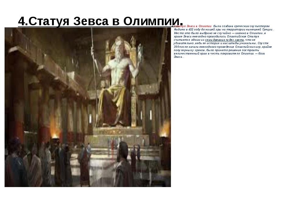 4.Статуя Зевса в Олимпии. Статуя Зевса в Олимпии была создана греческим скул...