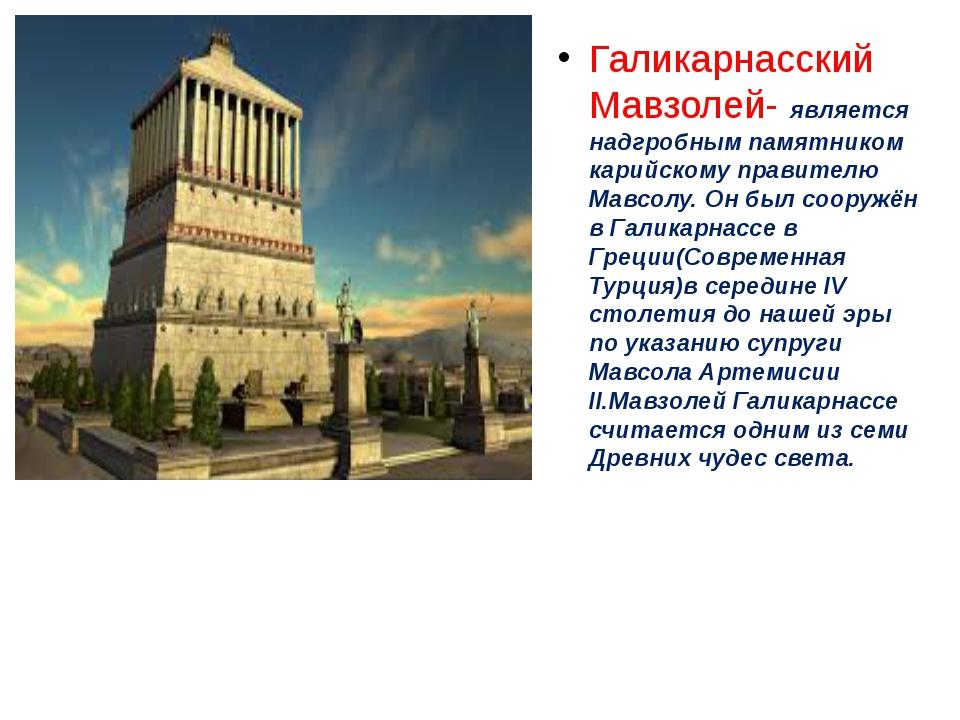 Галикарнасский Мавзолей- является надгробным памятником карийскому правителю...