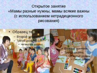 Открытое занятие «Мамы разные нужны, мамы всякие важны (с использованием нетр
