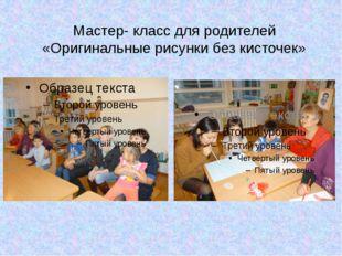Мастер- класс для родителей «Оригинальные рисунки без кисточек»