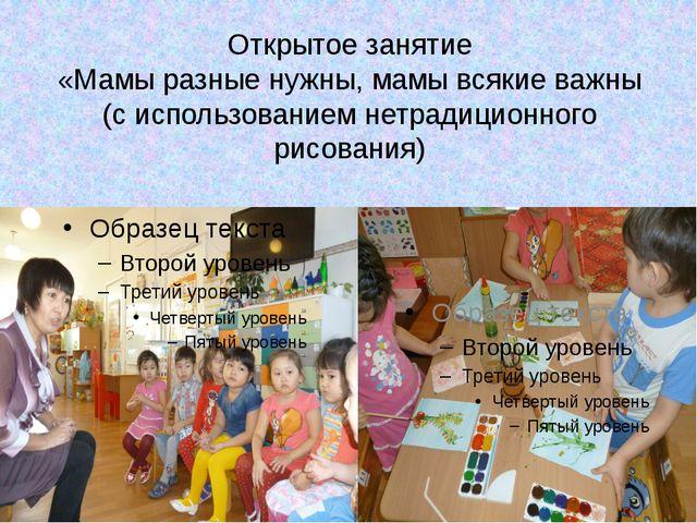 Открытое занятие «Мамы разные нужны, мамы всякие важны (с использованием нетр...