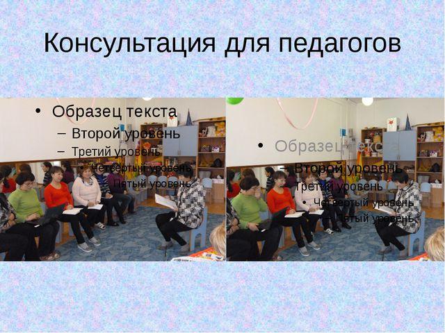 Консультация для педагогов