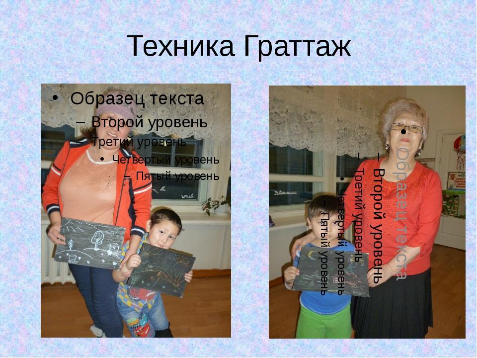 Техника Граттаж