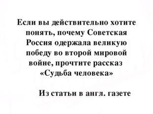Если вы действительно хотите понять, почему Советская Россия одержала великую