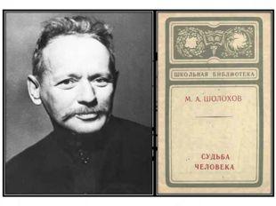 М.А. Шолохов (1905 – 1984) Рассказ « Судьба человека» (1957)