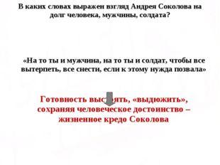 В каких словах выражен взгляд Андрея Соколова на долг человека, мужчины, солд