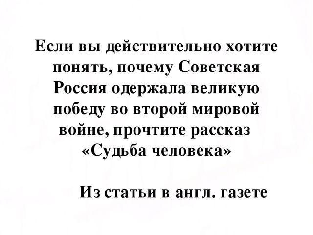 Если вы действительно хотите понять, почему Советская Россия одержала великую...