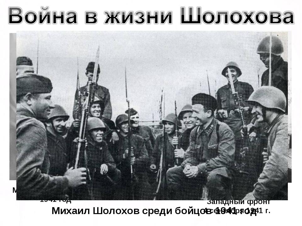 М. Шолохов на фронте 1941 год М. Шолохов и А. Фадеев Западный фронт 4 сентябр...