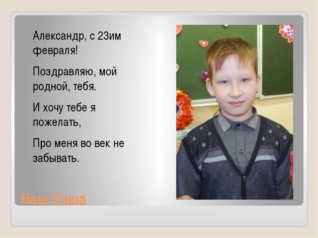 Наш Саша Александр, с 23им февраля! Поздравляю, мой родной, тебя. И хочу тебе...