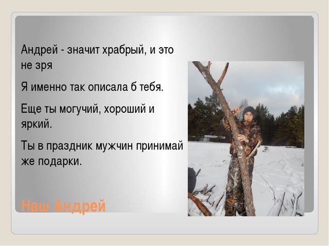 Наш Андрей Андрей - значит храбрый, и это не зря Я именно так описала б тебя....
