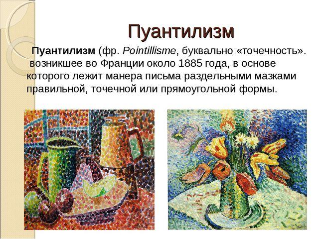 Пуантилизм Пуантилизм(фр.Pointillisme, буквально «точечность». возникшее в...