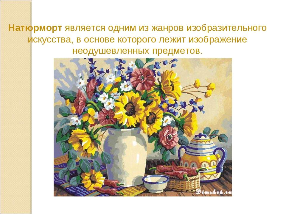 Натюрморт является одним из жанров изобразительного искусства, в основе котор...