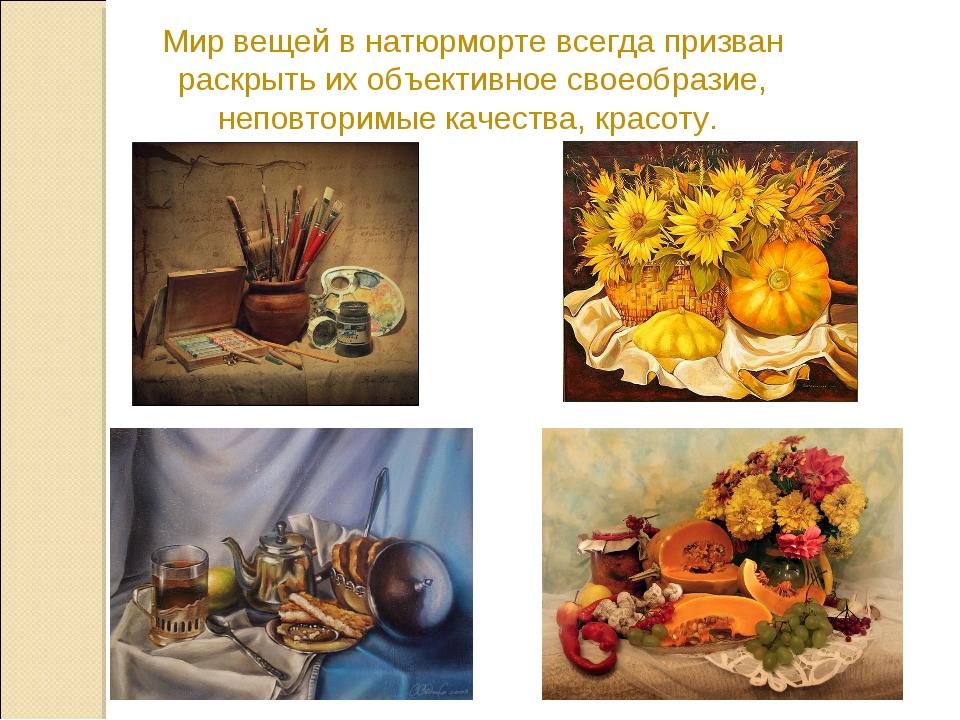 Мир вещей в натюрморте всегда призван раскрыть их объективное своеобразие, не...