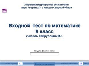 11 15 Всего заданий Время тестирования мин. Введите фамилию и имя Входной тес