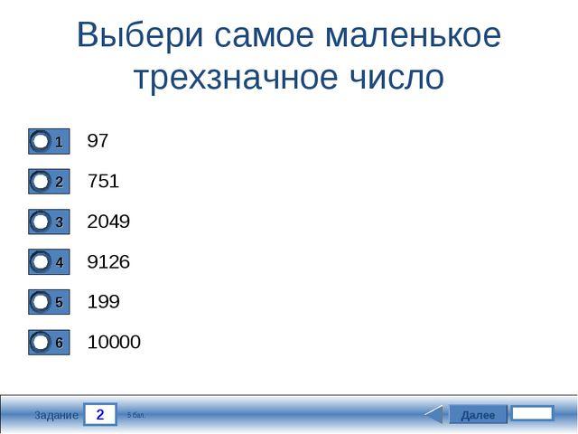 2 Задание Выбери самое маленькое трехзначное число 97 751 2049 9126 Далее 199...
