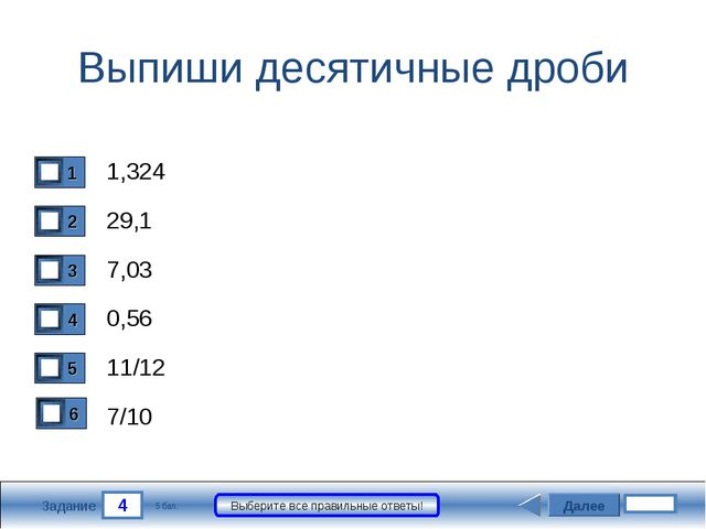 4 Задание Выберите все правильные ответы! Выпиши десятичные дроби 1,324 29,1...