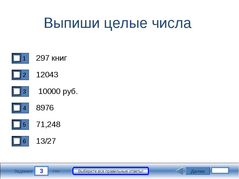 3 Задание Выберите все правильные ответы! Выпиши целые числа 297 книг 12043 1...