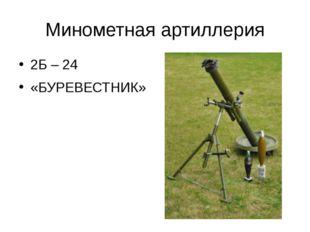 Минометная артиллерия 2Б – 24 «БУРЕВЕСТНИК»