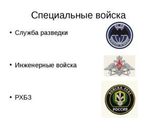 Специальные войска Служба разведки Инженерные войска РХБЗ