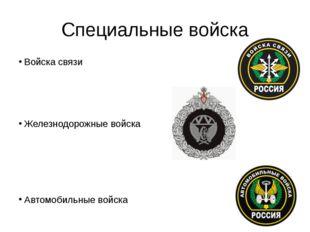Специальные войска Войска связи Железнодорожные войска Автомобильные войска